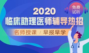 助理医师招生方案-2020年临床执业助理医师