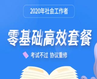 20年零基础辅导-环球网校社会工作者