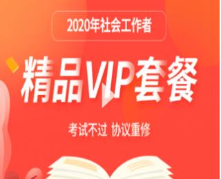 20年精品VIP套餐-环球网校社会工作者