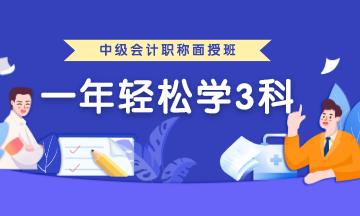 20年高端面授-中华会计网中级会计职称ope体育网站辅导