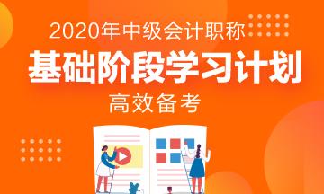 20年基础套餐系列-中华会计网中级会计职称ope体育网站辅导