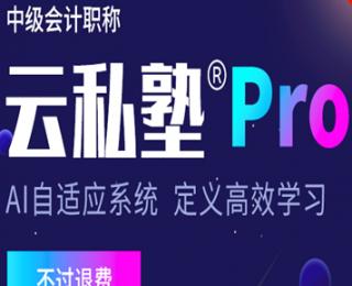 20年云私塾pro课程-环球网校中级会计职称ope体育网站