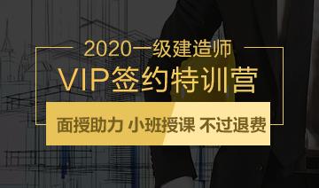 20年VIP签约班-建设工程教育网一级建造师辅导