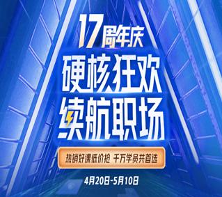 环球网校大优惠-环球网校17周年庆
