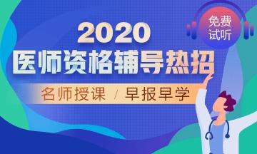 20年中医辅导方案-医学教育网中医执业医师辅导方案