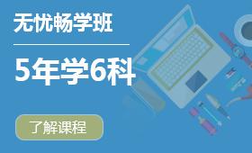 20年环球网校课程-注册会计师课程辅导方案