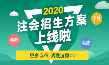 20年注会课程辅导-中华会计网注册会计师辅导课程