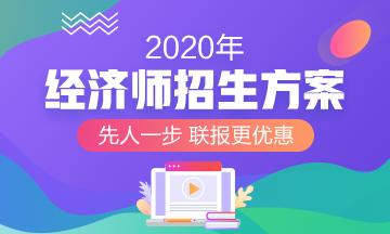 20年初级经济师课程-中华会计网初级经济师ope体育网站辅导方案