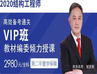 2020年通关VIP班-环球网校结构工程师ope体育网站辅导方案
