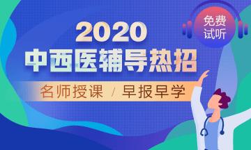 2020年辅导方案-医学教育网中西医结合执业医师辅导方案
