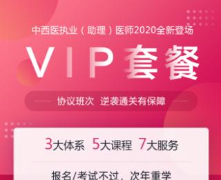 20年VIP套餐-环球网校中西医结合助理医师辅导方案