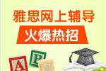 20年雅思课程辅导-外语教育网校雅思ope体育网站辅导方案