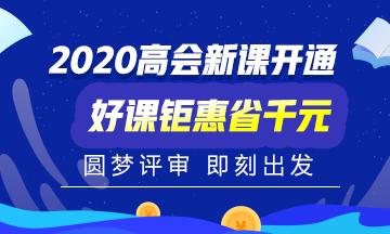 20年论文版课程辅导-中华会计网高级会计师辅导方案