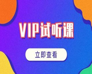 20年精品课程试听-中华会计网高级会计师辅导方案