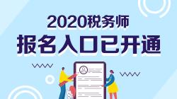 2020年税务师ope体育网站报名入口