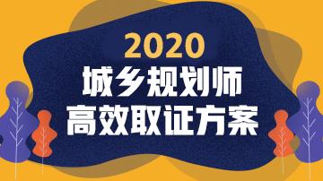 2020年辅导方案-建设工程教育网城乡规划师辅导方案