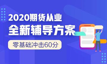 20年精品课程辅导-中华会计网期货从业资格课程辅导方案