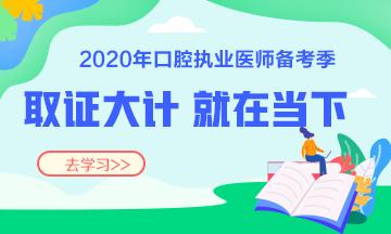 2020年课程辅导-2020年医学教育网口腔执业医师ope体育网站课程辅导方案