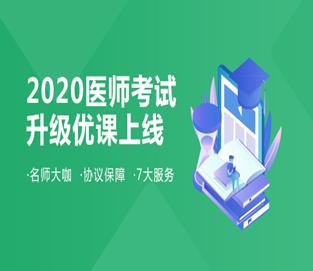 20年环球网校课程-2020年环球网校口腔执业医师课程辅导方案