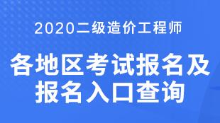 2020年报名时间及入口:二级造价工程师
