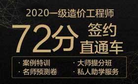 2020年环球网校72分签约直通班:一级造价工程师课程辅导方案