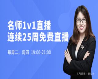 2020年1V1免费直播:环球网校二级造价师免费直播课堂