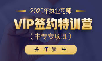 20年VIP签约特训营-医学教育网执业药师课程辅导方案
