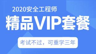 20年精品VIP辅导班-环球网校中级安全工程师课程辅导方案
