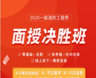 2020年环球网面授决胜班(罗静)-注册消防工程师课程辅导方案