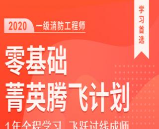 2020年零基础菁英腾飞计划-注册消防工程师课程辅导方案