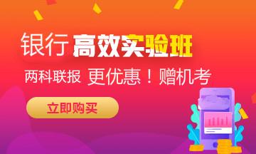 20年高效实验班-中华会计网校初中级银行从业资格ope体育网站课程辅导