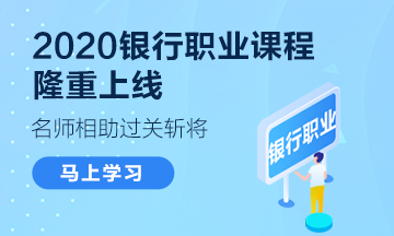 20年精品班实验班-中华会计网校初中级银行从业资格ope体育网站课程辅导