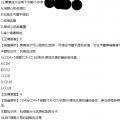 2020年临床执业医师医学综合ope体育网站第一单元试题及答案解析(4)