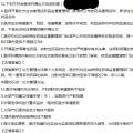 2020年临床执业医师医学综合ope体育网站第一单元试题及答案解析(6)