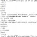 2020年临床执业医师医学综合ope体育网站第一单元试题及答案解析(9)