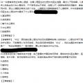 2020年临床执业医师医学综合ope体育网站第一单元试题及答案解析(10)