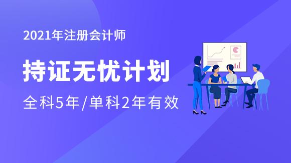 2021年注册会计师网上课程